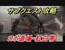 ニーアオートマタ サブクエスト攻略 ロボ道場・紅白帯 【NieR:Automata Game of the YoRHa Edition】
