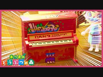あつ 森 ストリート ピアノ
