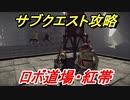 ニーアオートマタ サブクエスト攻略 ロボ道場・紅帯 【NieR:Automata Game of the YoRHa Edition】