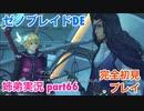 □■ゼノブレイドDEを初見実況プレイ part66【姉弟実況】