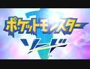 【ポケモン剣盾】遅れ馳せ乍ら普通に実況プレイ【ソード】その1