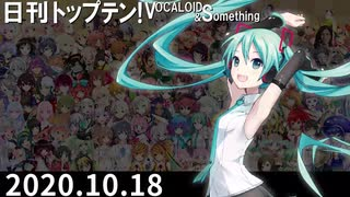 日刊トップテン!VOCALOID&something【日刊ぼかさん2020.10.18】