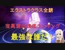 【FGO】宝具演出時間ランキング(エクストラクラス)
