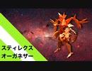 """【折り紙】「スティレクス・オーガネザー」 58枚【鬼】【地獄】/【origami】""""Stillex Organizer"""" 58 pieces【ogre】"""