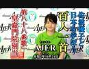 「第八十八番歌:皇嘉門院別当」佐波優子 AJER2020.10.21(1)