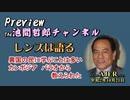 「Preview The 池間哲郎チャンネル  「異国の民に学ぶことは多い カンボジア パラオから教えられた」池間哲郎 AJER2020.10.21(2)