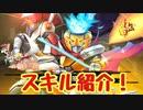【対魔忍RPG】【再び見参!】ジェネラルハロウィン・ルネのスキルを紹介!