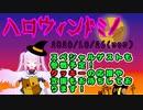 【ハロウィン】第三回!Vギフトクッキードミノ大会告知CM【バーチャルキャスト】