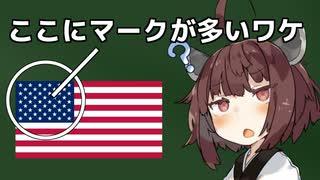 どうして国旗は左上にマークが入っていることが多いの?