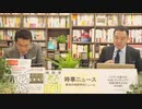 奥山真司の「アメ通LIVE!」 (20201020)
