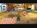 初日から始める!日刊マリオカート8DX実況プレイ1228日目