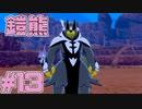 【実況】ポケモン剣盾で役割論理ですぞpart13 鉢巻を巻いたヤケモン編【れんげきヤーラオス】