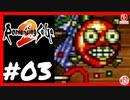 【実質初見】轟くロマンシングサ・ガ2_#03【ミミック】