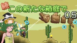 【ゆっくり実況プレイ】続・この新たな箱庭で 05【Terraria1.4.1】