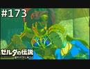 【実況】#173:ゼルダの伝説 ブレスオブザワイルド 初見実況プレイ★