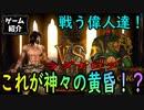 【ゲーム紹介】Fight of Gods【ゆっくり実況】