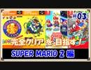 【ゆっくり実況 】スーパーマリオ(3D)コレクション+αの完全クリアを目指す SUPER MARIO2編 3/?