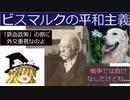ビスマルクの平和主義【動画で語る世界史の疑問】