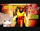 【7days to die α19.1】Re:Re:Re:感染が止まらない#1【はちみつ探し:再再再スタート】