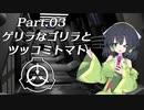 【VOICEROID解説】ボイロ財団なSCP紹介! Part.03【SCP紹介】
