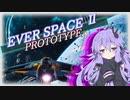 【EverSpace2】だらりx2スペースコンバットシヌ PROTOTAYPE  【結月ゆかり実況プレイ】