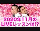 2020年11月のLIVEレッスンは!?