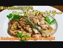 プロが教える「スカロッピーナ」豚ヒレ肉のハーブバターソテーの作り方/scaloppina di maiale
