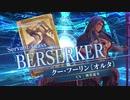 【FGOAC】 クー・フーリン〔オルタ〕参戦PV【Fate/Grand Order Arcade】サーヴァント紹介動画