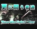 【作業用】FF7R 更に闘う者達 VIOLIN ROCK / Those Who Fight Further / Fight On!