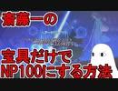 【FGO】斎藤一の宝具だけでNP100にする方法を解説します!【ゆっくり実況】