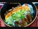 【料理】ヅケ鰹(かつを)炙りマヨ丼 #131