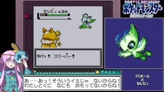 ポケットモンスタークリスタル(ワタル撃破) チコRTA おまけ part11/10