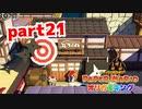 【実況】手裏剣道場で遊ぼう!【ペーパーマリオ オリガミキング 】part21