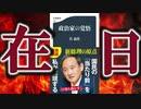 【3分解説】「在日特権」と闘ったマスコミが報道しない政治家・菅義偉!!