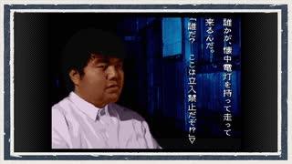 ◆学校であった怖い話 実況プレイ◆part99
