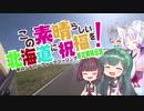 この素晴らしい北海道に祝福を 第七話