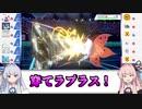 【ポケモン剣盾】あまのじゃく茜とぜったいれいど葵 #18