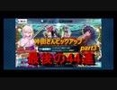 【FGO】大勝利祈願!?沖田さんピックアップpart2【Fate/Grand order】