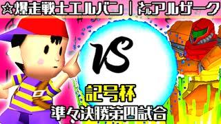【記号杯】☆爆走戦士エルバン vs ㍍アルザーク【準々決勝第四試合】-64スマブラCPUトナメ実況-