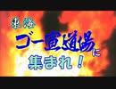 東海ゴー宣道場に集まれ!