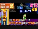 【隠しキノコ】「SUPER MARIO BROS. 35」 マリオ35 【実況】プレイ part5