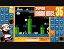 #2【マリオ35】加糖ねおのスーパーマリオ35【実況プレイ】
