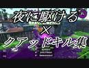 【スプラトゥーン2】超カッコイイ!!クアッドキル集(夜に駆ける)
