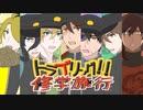 【刀剣シノビガミ】DK組の「トラブリング!!修学旅行」終ノ巻