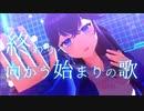 【出雲霞】終わりへ向かう始まりの歌【にじさんじMMD】