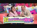 超ファンタスティック遺言 2020/10/21放送分