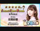 黒木ほの香のSecret Show Room【ゲスト:田嶌紗蘭】(第3回)