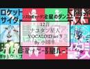 【12曲ナユタン星人メドレー】VOCALOID set3