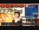 【コード有】倉橋ヨエコ「ラブレター」サビだけ弾き語り風【演奏動画】
