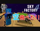 【Minecraft】お空を飛ぶ水色 Part9【Skyfactory4実況プレイ】